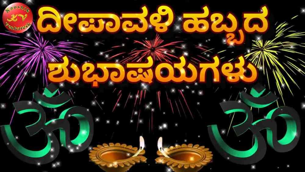 Happy Deepavali Images in Kannada