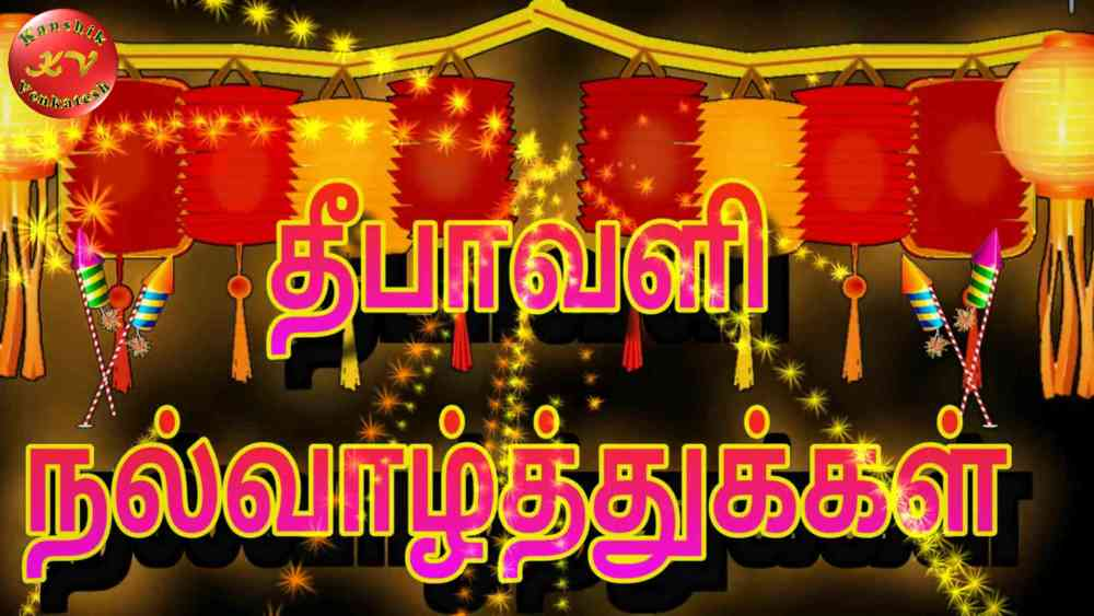 Deepavali Images in Tamil