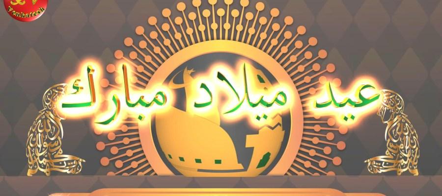 Eid Milad Hd Images