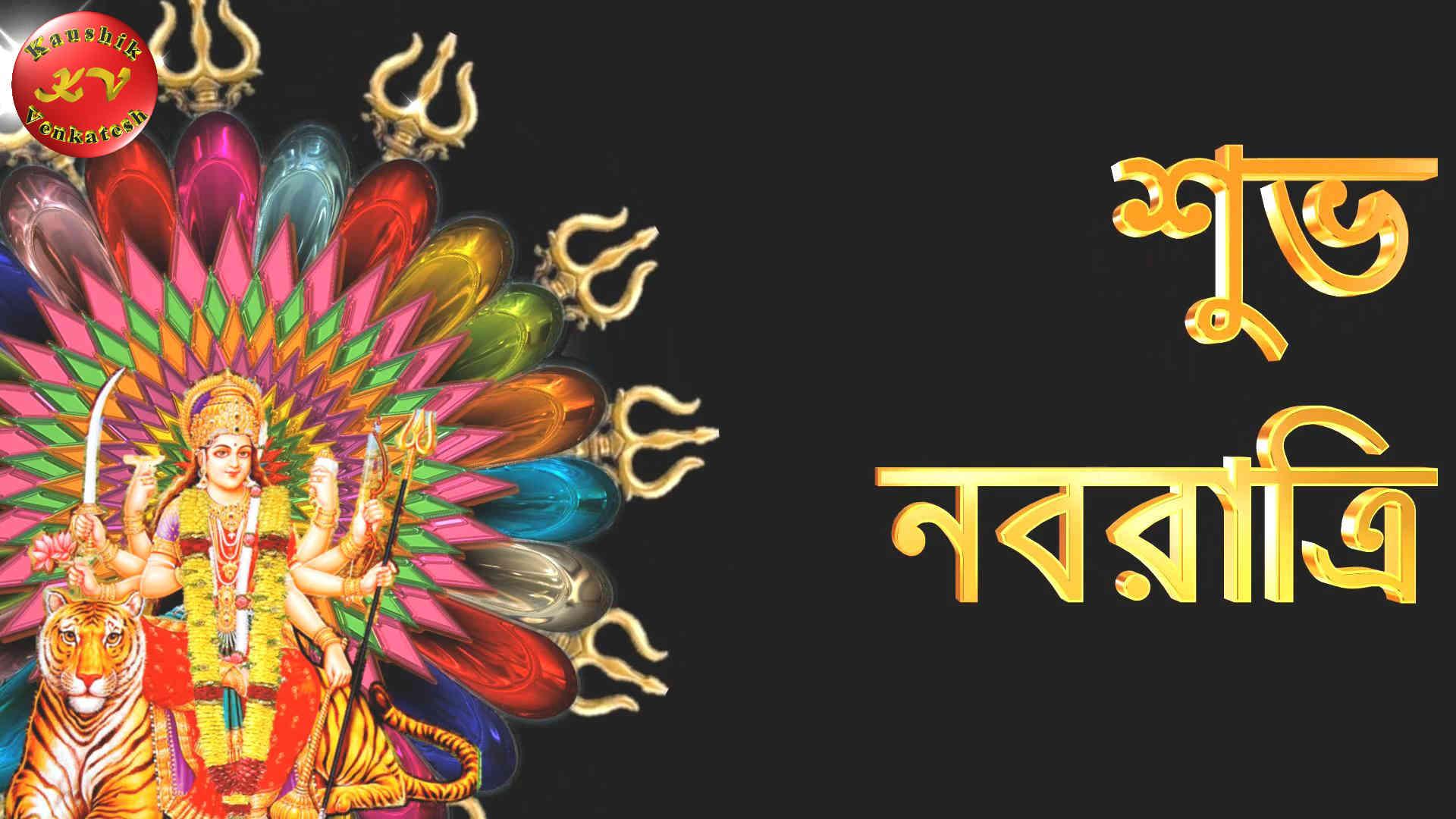 Navratri Images Bengali