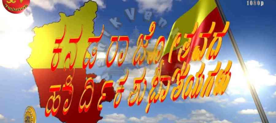 Kannada Rajyotsava HD Wallpaper