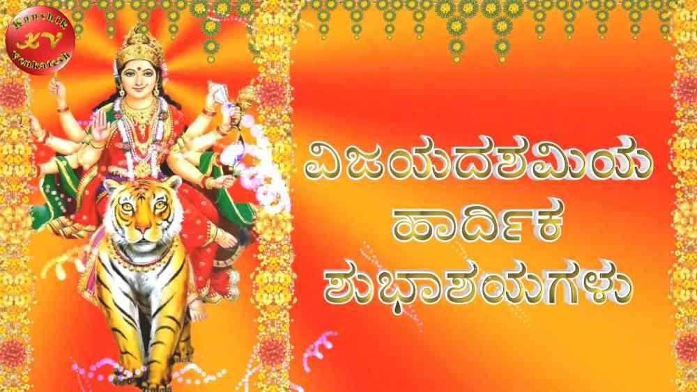 Happy VijayaDashami in Kannada