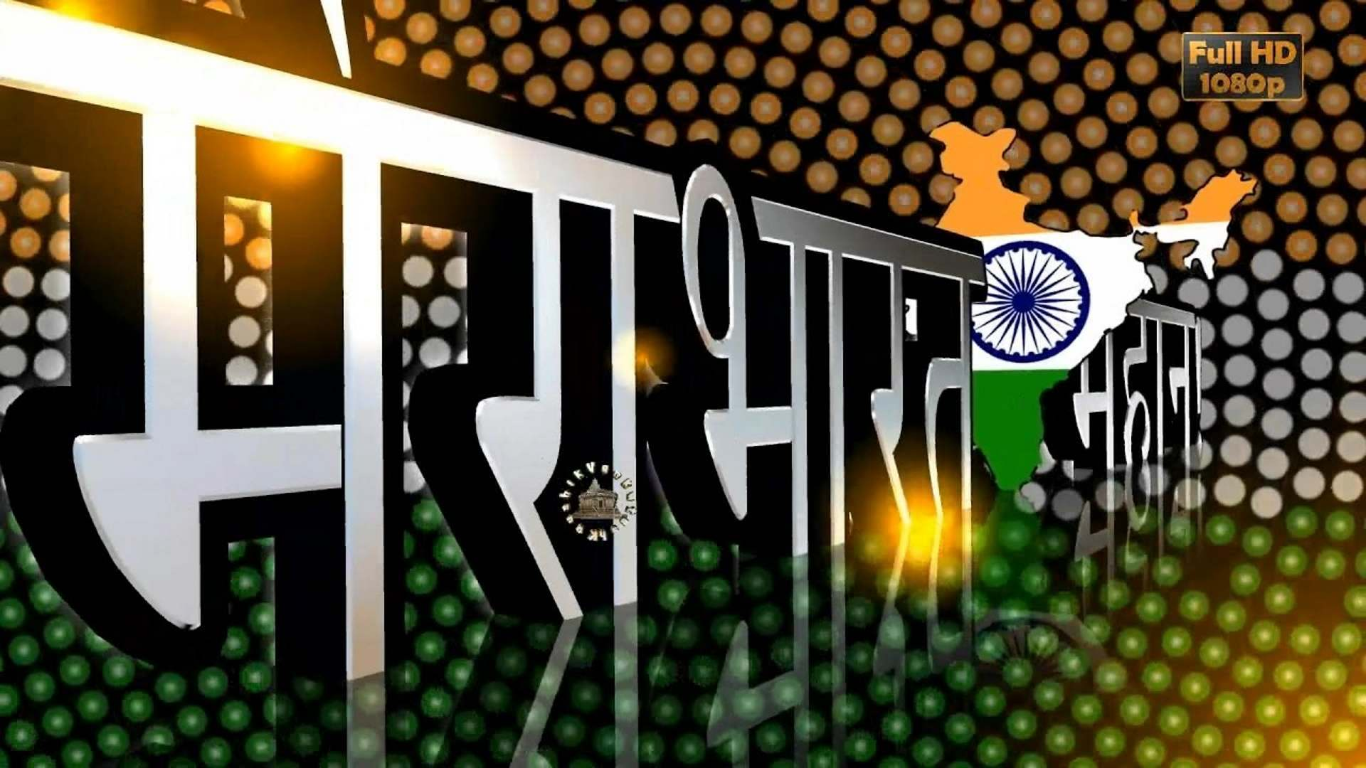 Hindi Greetings Image of Indian National Festival (Republic Day)