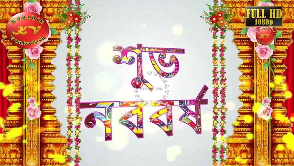 Happy Bengali New Year Greetings