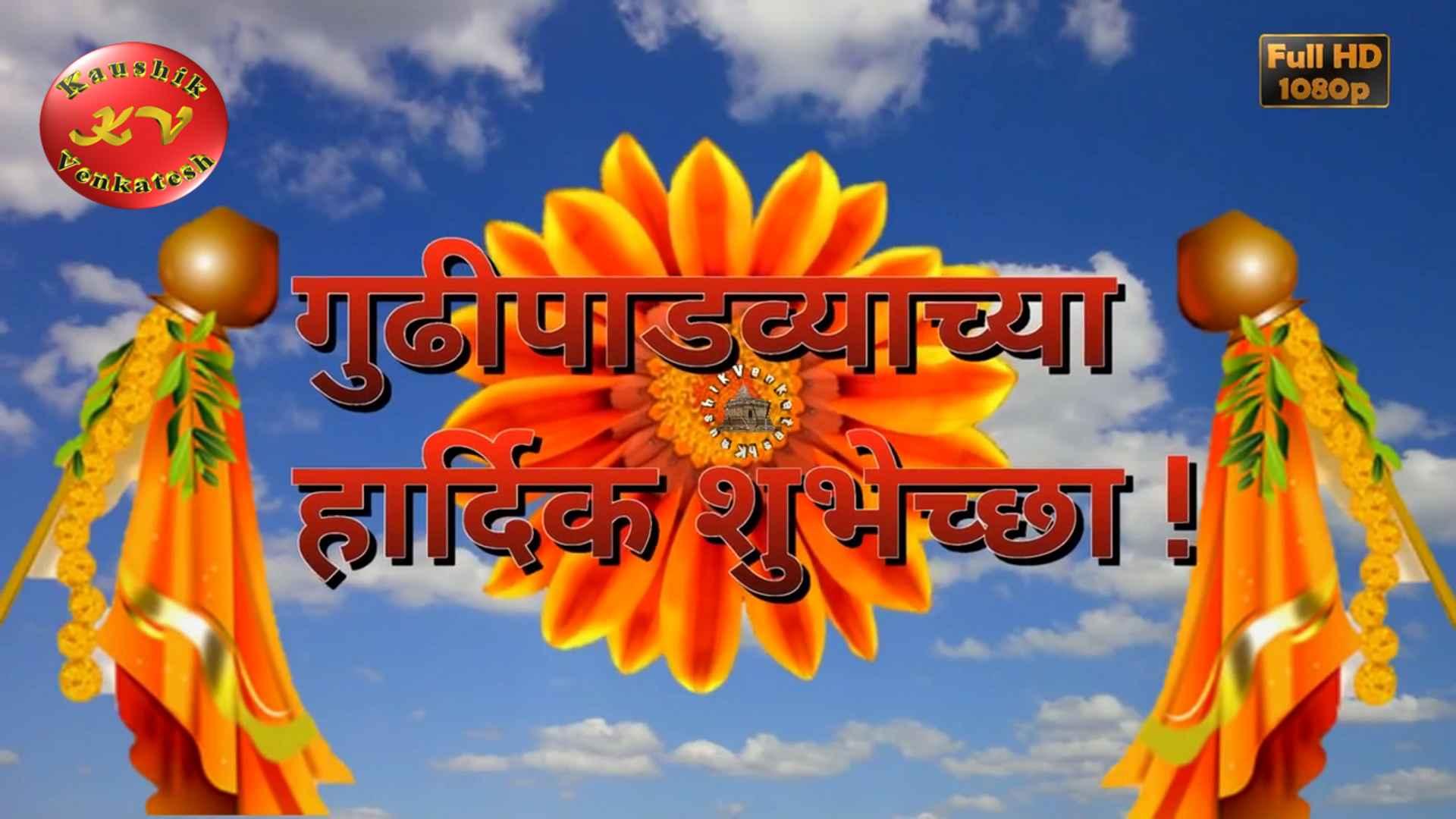 Gudi Padwa Wallpaper Download