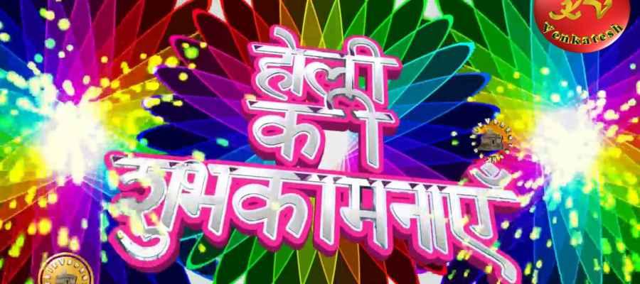 Holi HD Images in Hindi