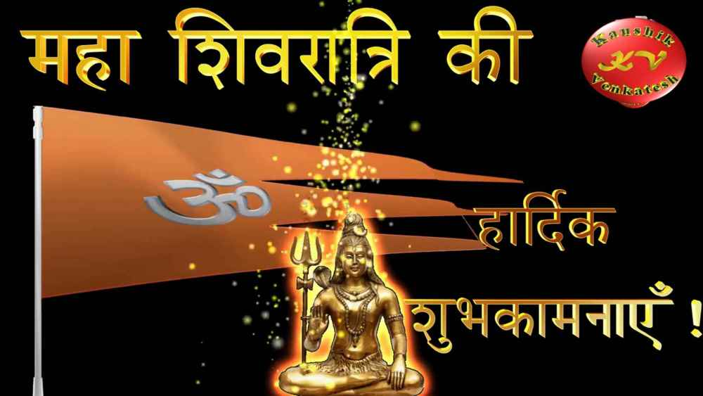 Shivratri Images HD