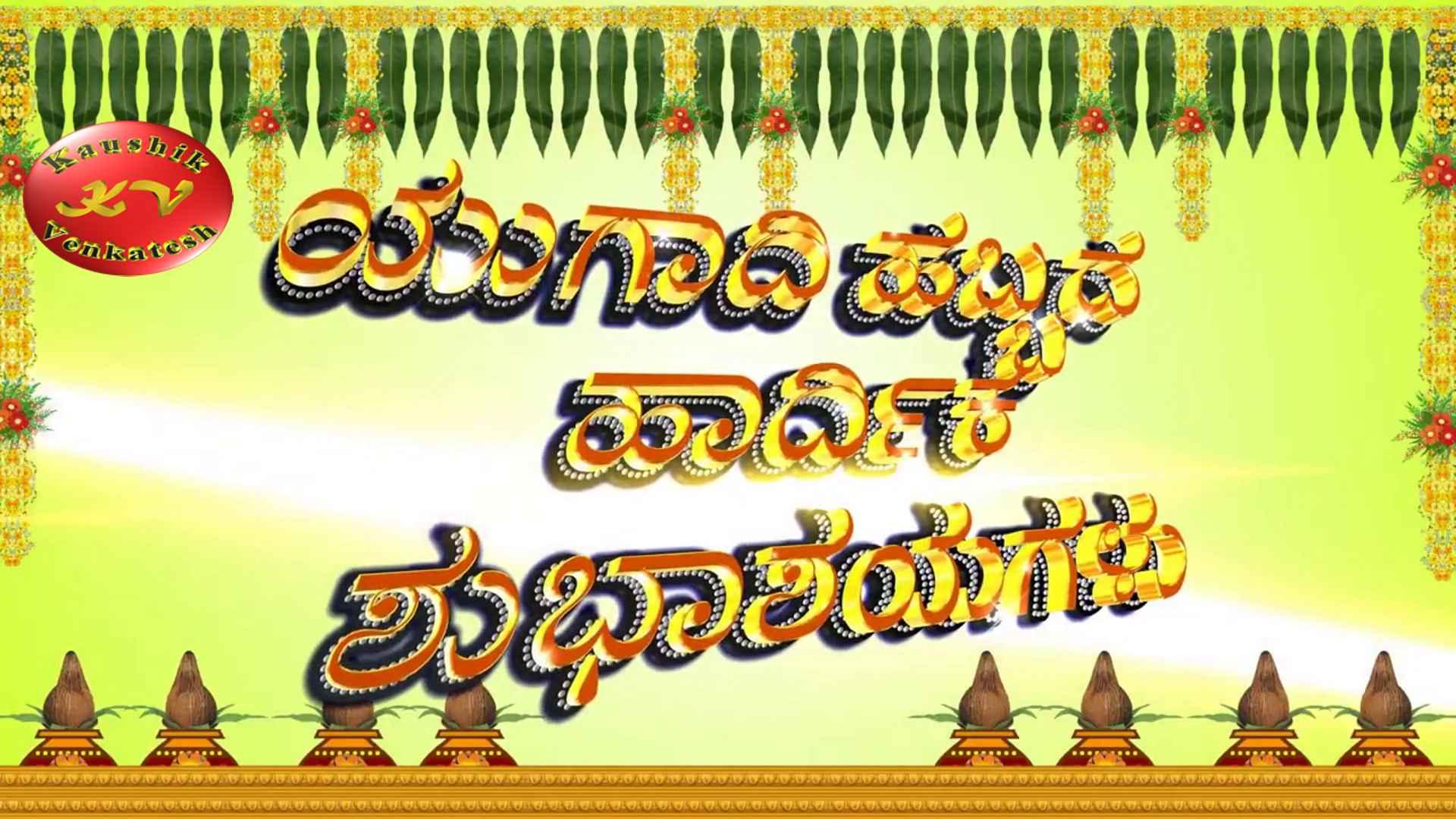 Ugadi Greetings in Kannada