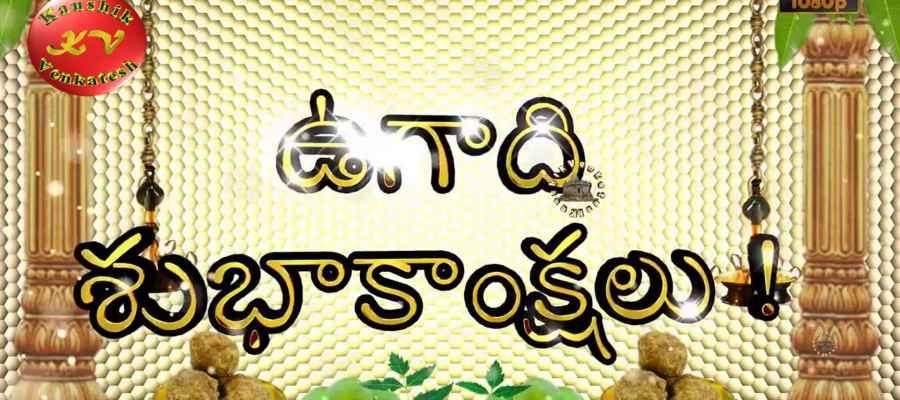 Ugadi Images Telugu