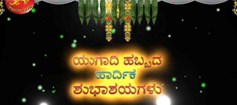 Ugadi Wishes Images in Kannada