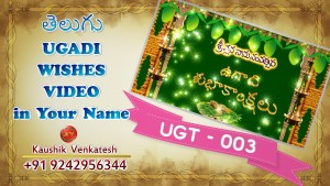 Personalized Ugadi Greetings in Telugu