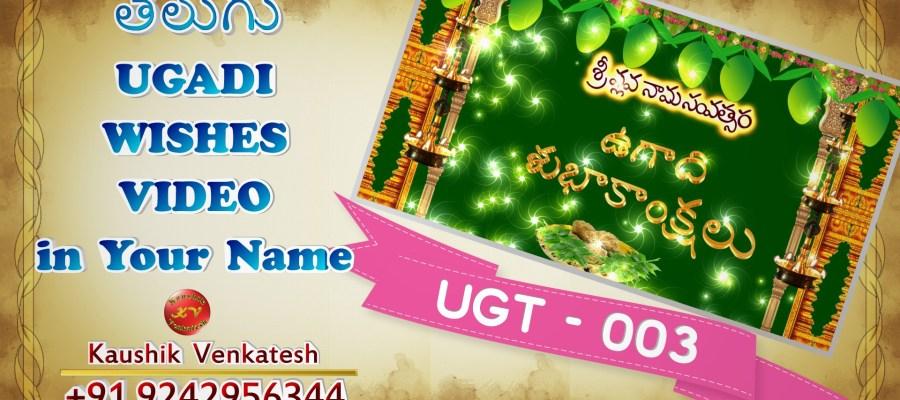 Personalized Ugadi Greetings in Telugu