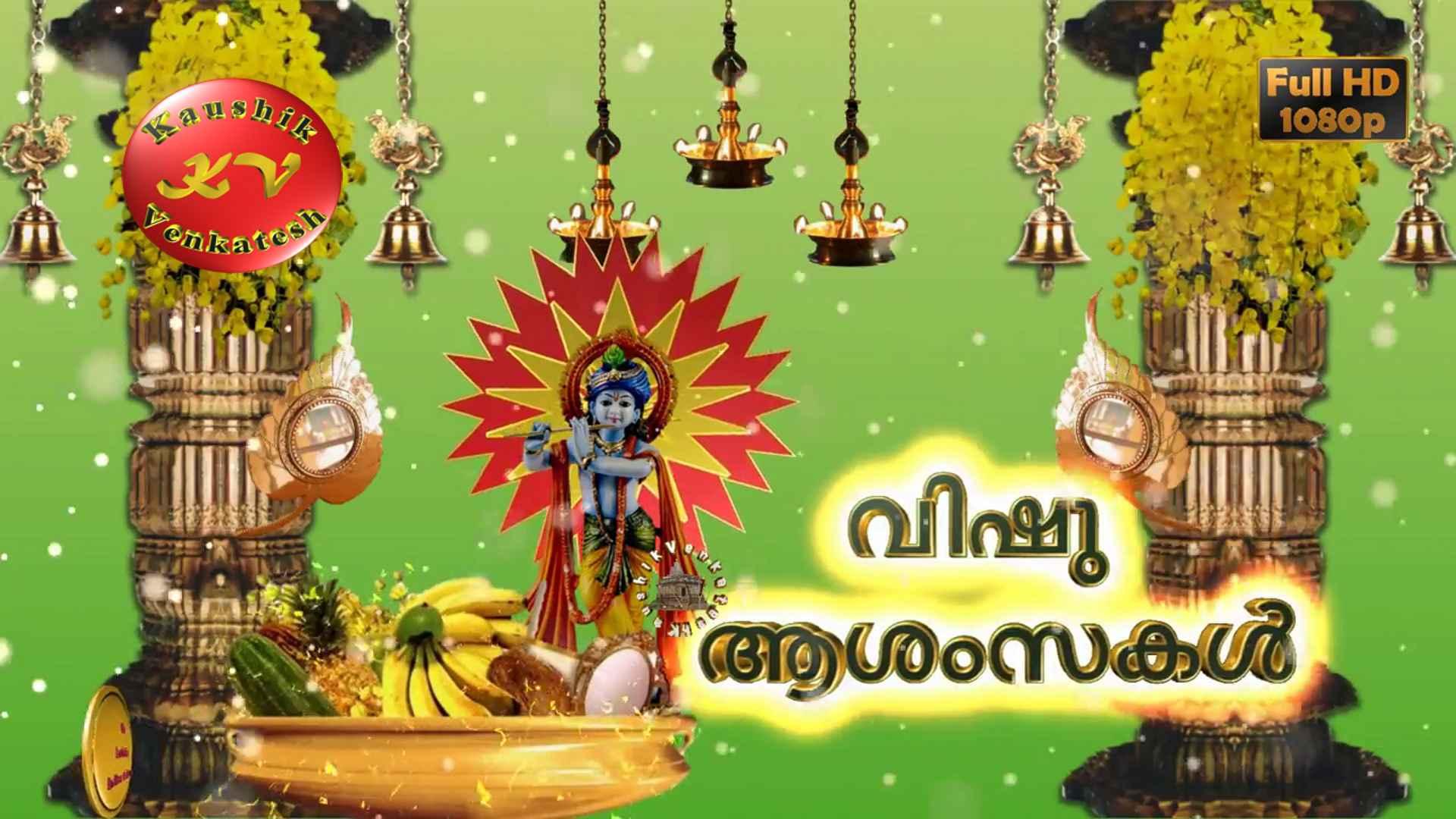 Vishu Wishes in Malayalam