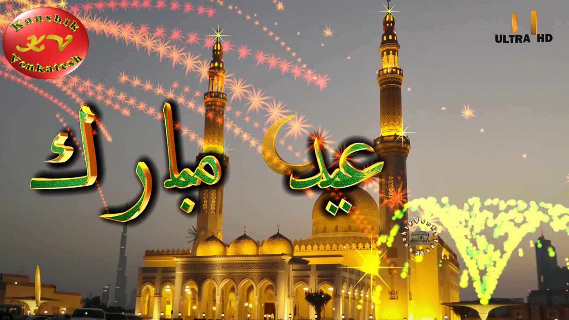 Eid Mubarak Wishes Video
