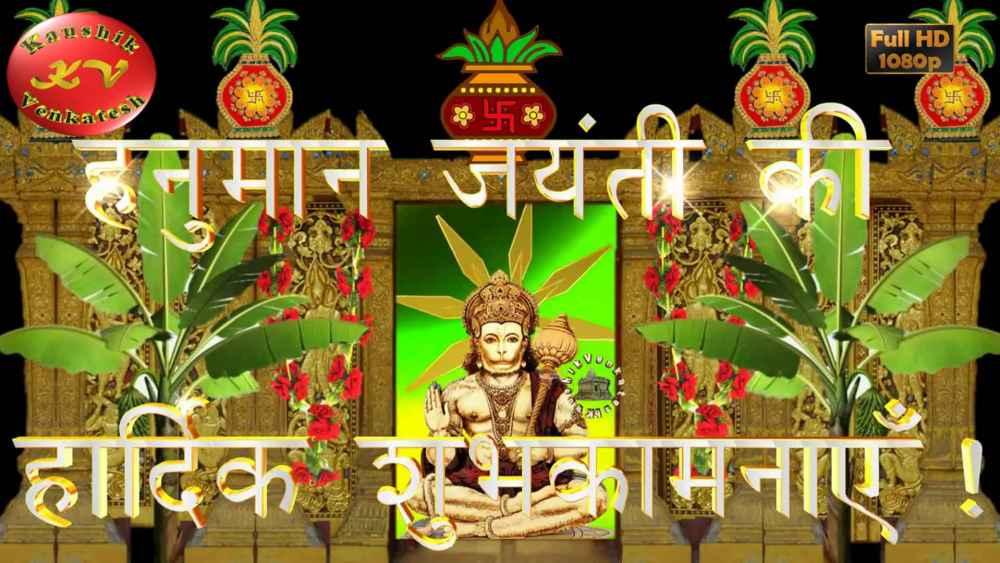 Hanuman Jayanti Images in Hindi