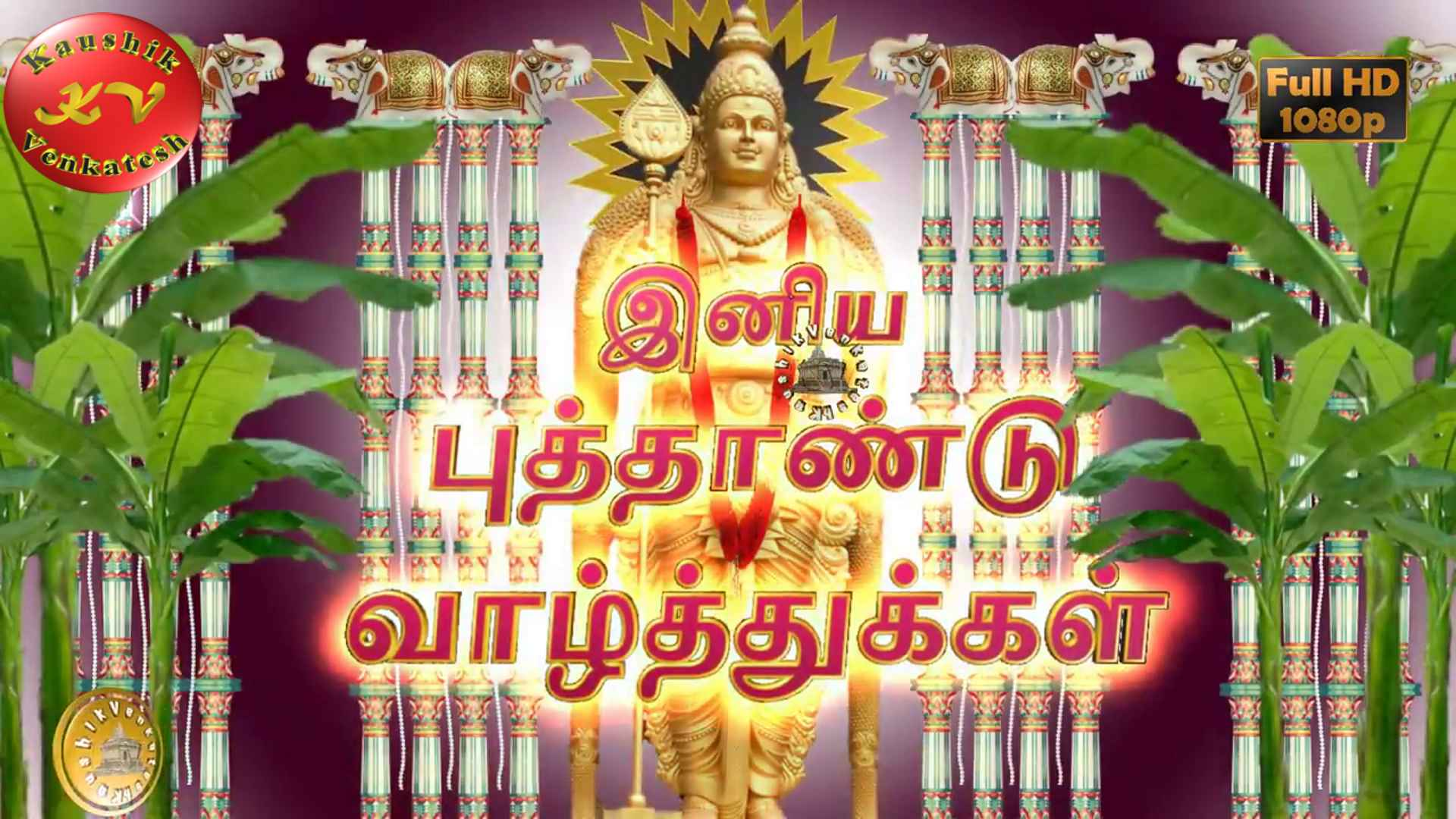 HD Images for Tamil New Year Festival