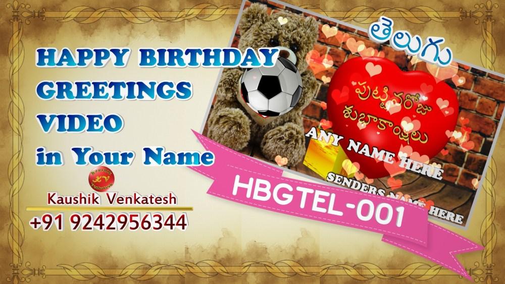 Telugu Birthday Wishes Personalized