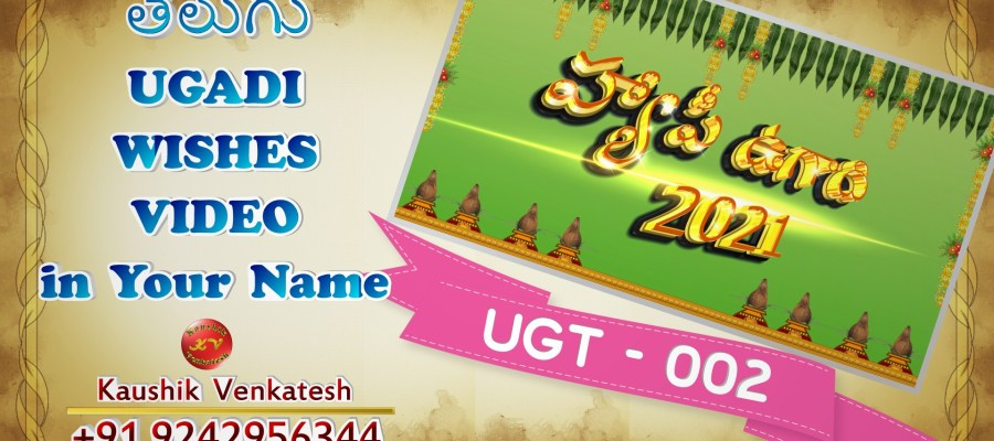 Ugadi Wishes in Your Name