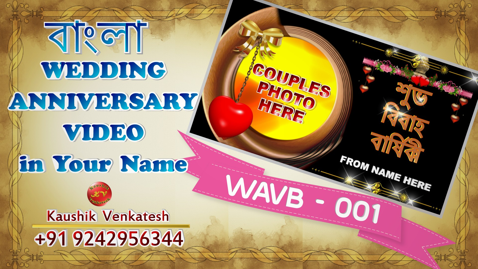 Personalized Wedding Anniversary Wishes in Bengali