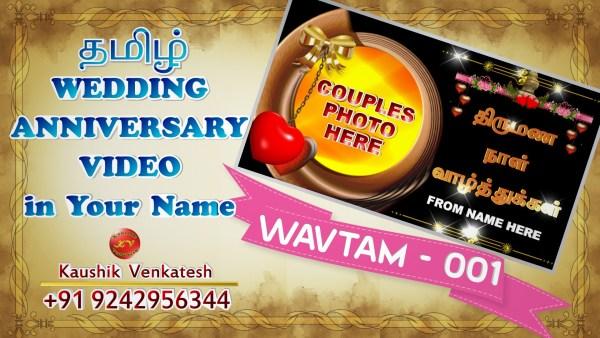 Tamil Anniversary Greetings
