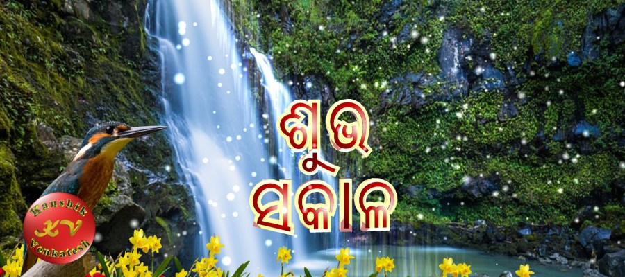 Image of Good Morning Wishes Video in Odiya