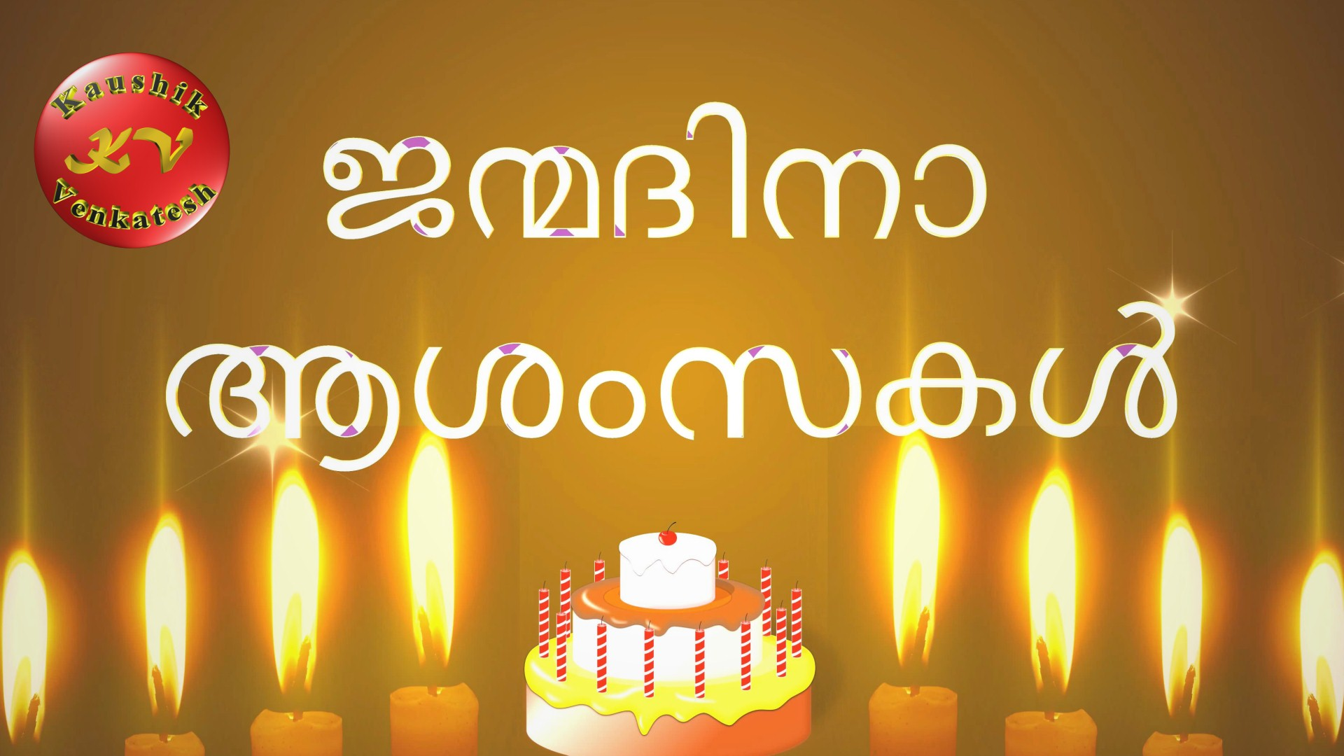 Greetings for Birthday in Malayalam