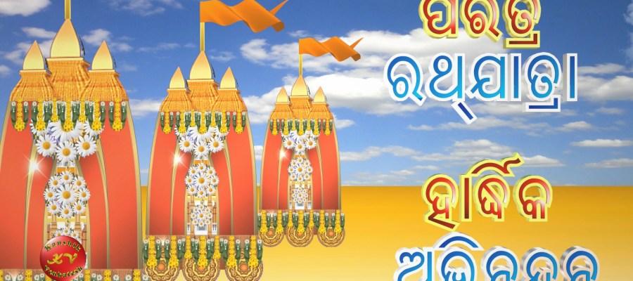 Image of Happy Rath Yatra Wishes in Odiya