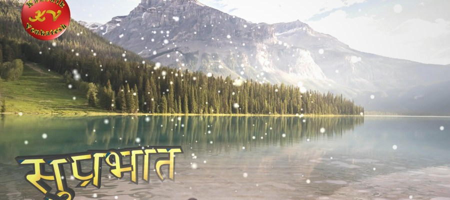 Image of Good Morning Wishes Video in Hindi