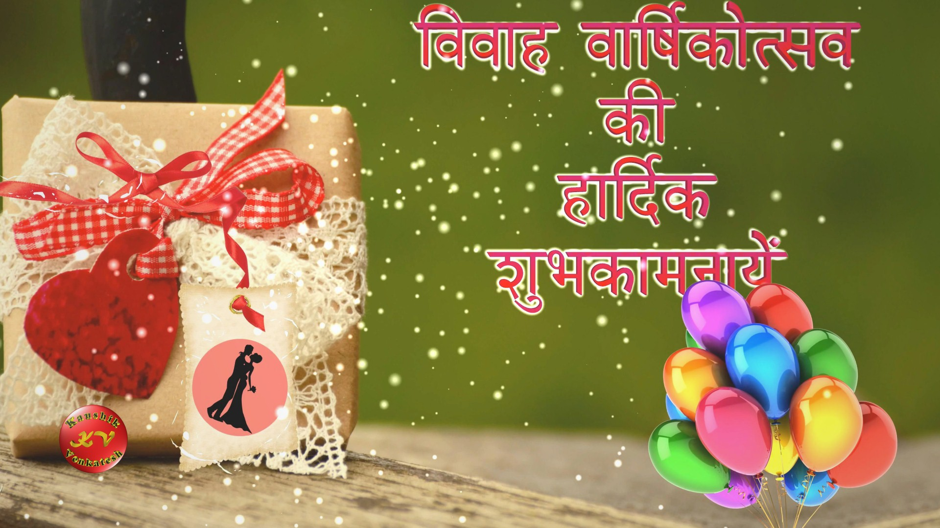Greetings Image of Happy Wedding Anniversary Wishes in Hindi