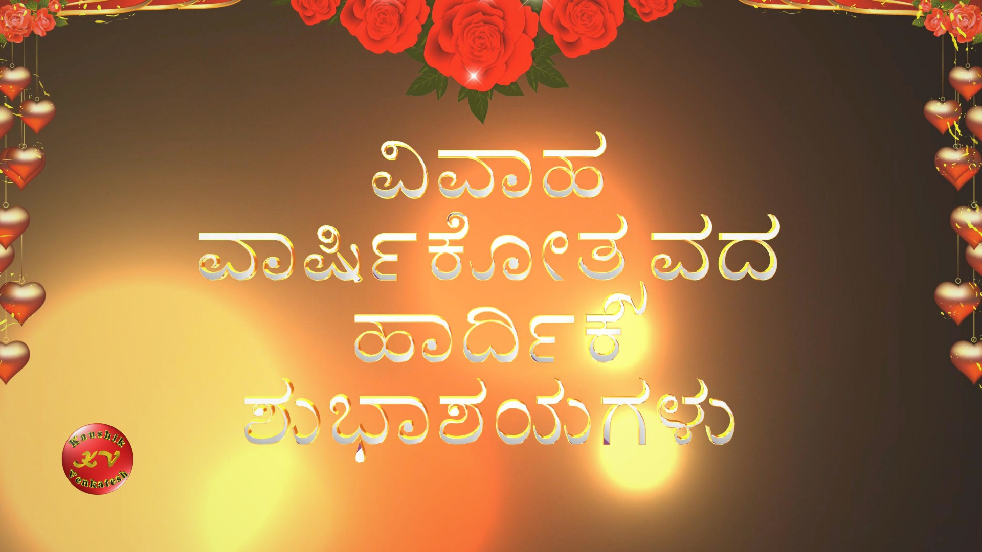Greetings Image of Happy Wedding Anniversary Wishes in Kannada