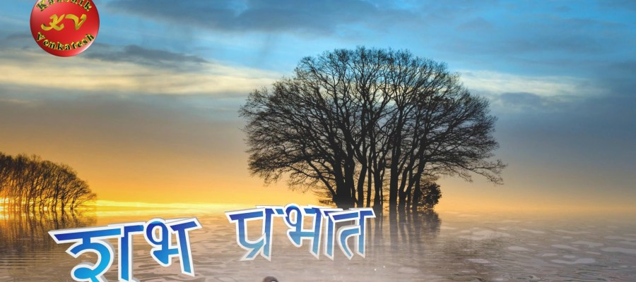Image of Good Morning Wishes Video in Marathi