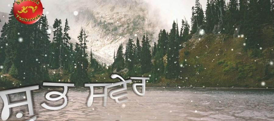 Image of Good Morning Wishes Video in Punjabi