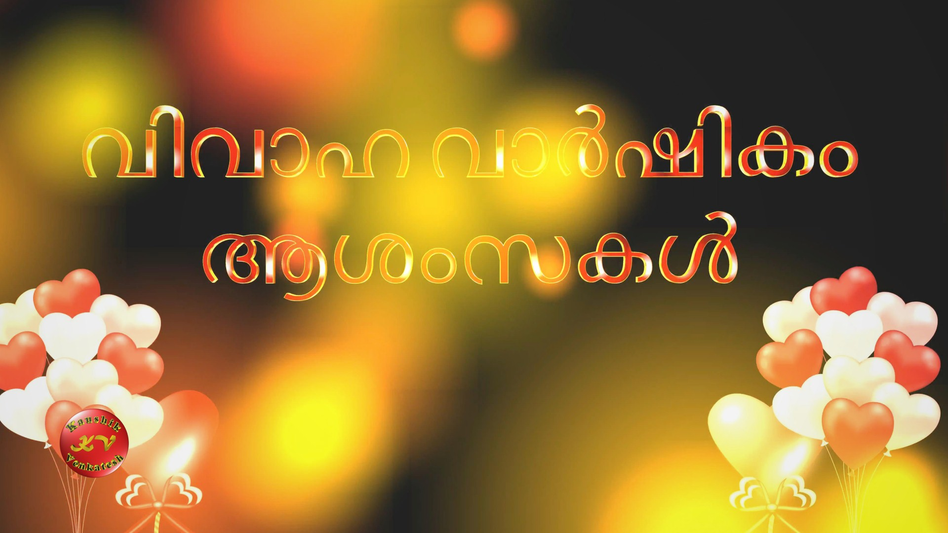 Greetings Image of Happy Wedding Anniversary Wishes in Malayalam