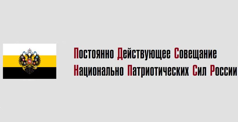 ПДС НПСР - Постоянно Действующее Совещание Национально Патриотических Сил России