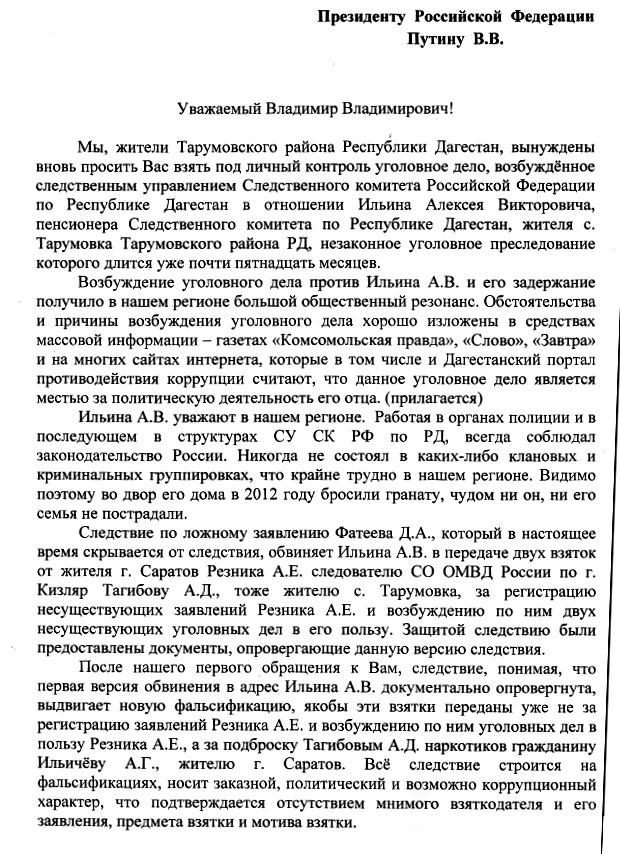 Дело Алексея Ильина. Незаконное уголовное преследование.