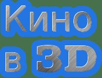 3d в Кавалерово