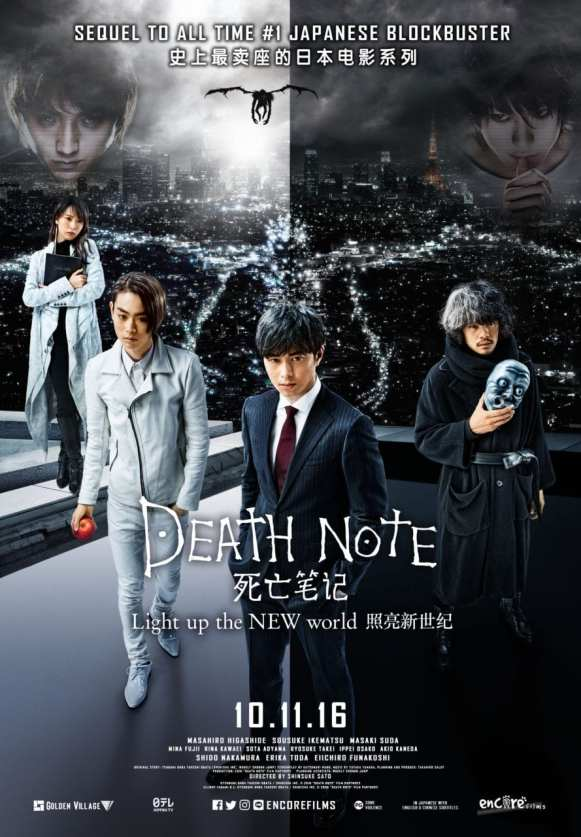death-note-light-up-the-new-world_main-poster