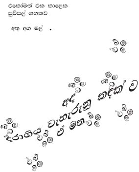 ekomath-eka-charith-s