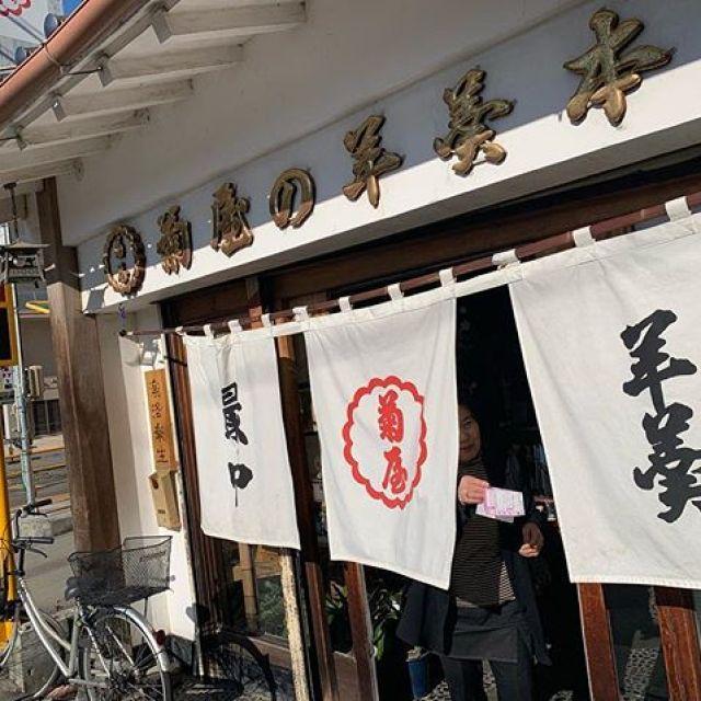 カワ散歩。福島市。福島に来たら、まずここ。創業120年の羊羹屋さん。手作り最中が絶品。#唄うたいカワムラ