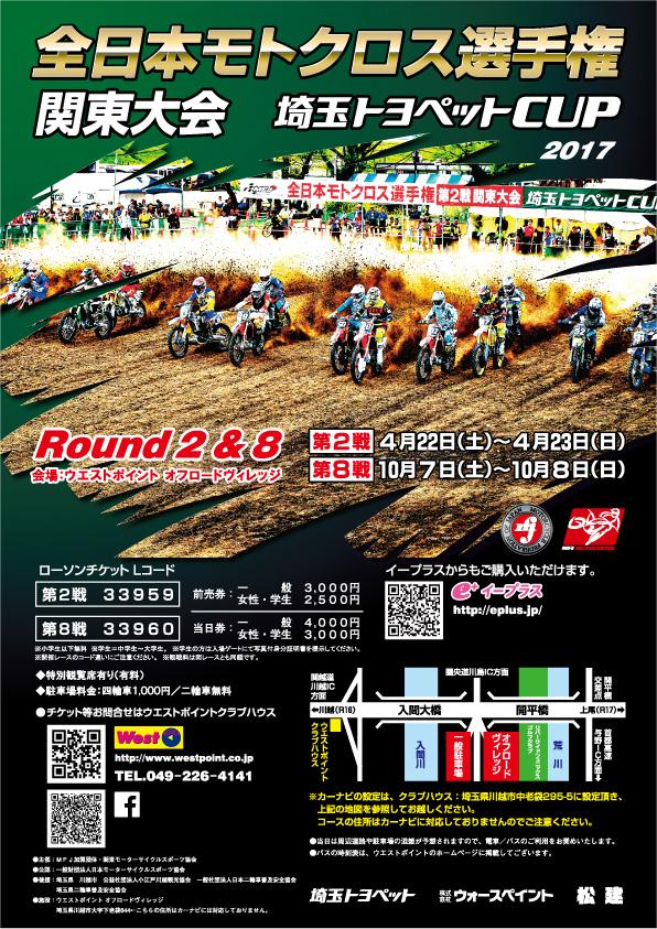 2017年 全日本モトクロス選手権第8戦 関東大会 チケット販売