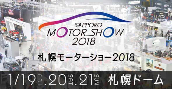 イベント情報 札幌モーターショー 2018年1月19日から21日まで