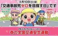 平成30年春の全国交通安全運動のお知らせ(2018年4月6日~2018年4月15日まで)