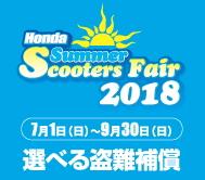キャンペーン情報 ホンダ 夏のスクーターズフェア2018 選べる盗難補償(2018年9月30日まで)