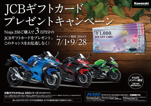 キャンペーン情報 カワサキ JCBギフトカードプレゼントキャンペーン2018年9月まで