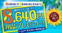 キャンペーン情報 スズキ 夏のバイクまつり 8,640円分の用品プレゼント 2018年9月24日まで
