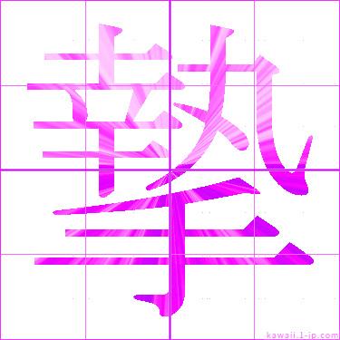 かわいい「摯」名前書き方 【漢字】 | 「摯」見本