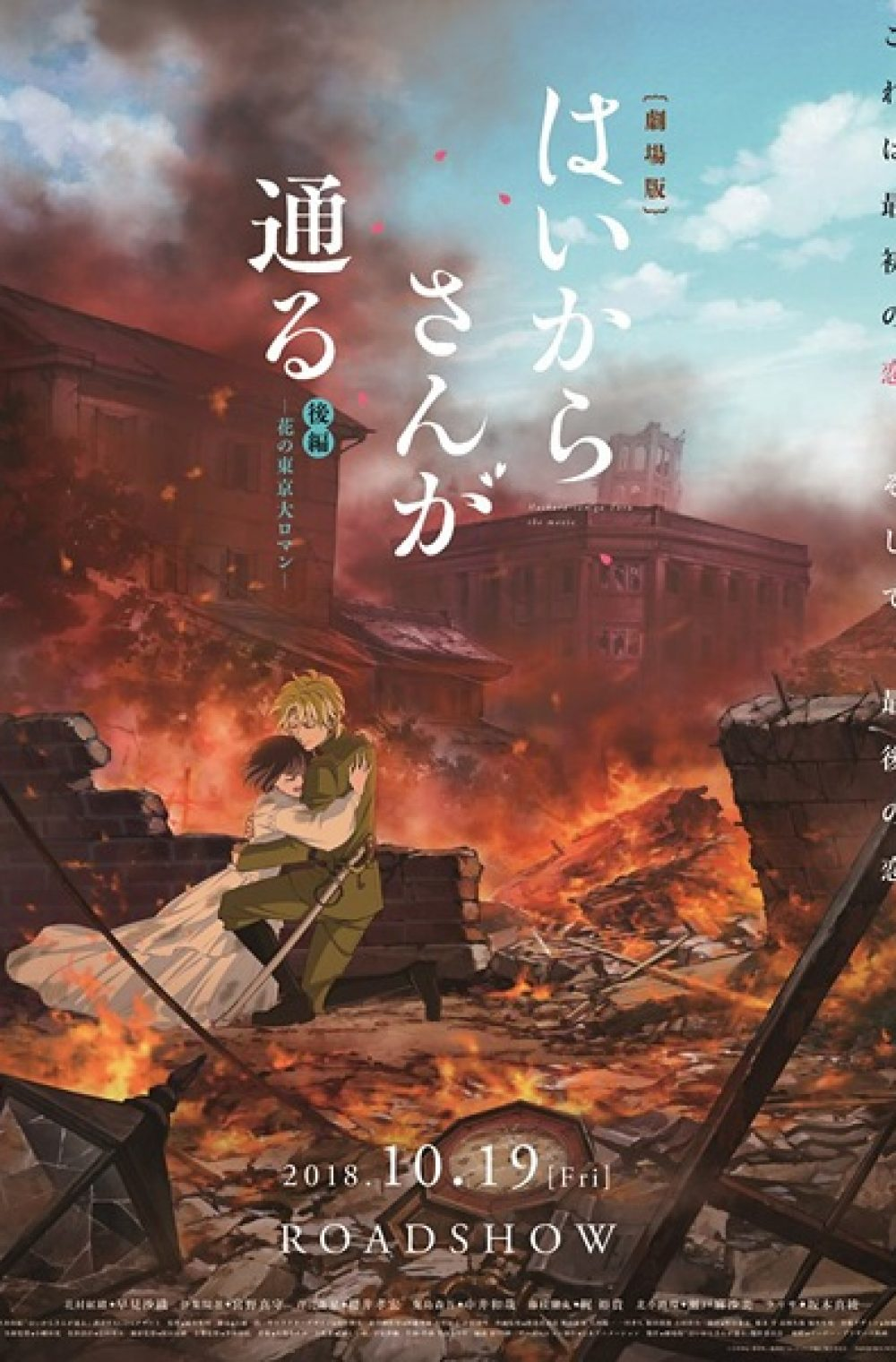 Haikara-san Ga Tooru Movie 2 Streaming : haikara-san, tooru, movie, streaming, Haikara-san, Tooru, Movie, Tokyo, Roman, English, Subbed, Kawaiifu