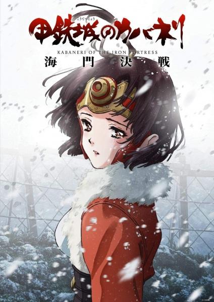 Nonton Koutetsujou no Kabaneri Movie 3: Unato Kessen