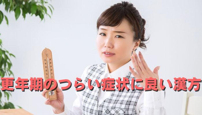 更年期障害のホテリに悩む女性のイメージ画像と更年期障害によく効く漢方