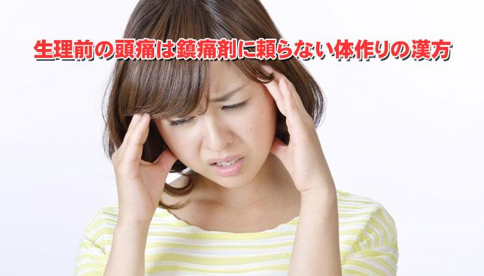 生理前の頭痛に悩む女性のイメージ画像